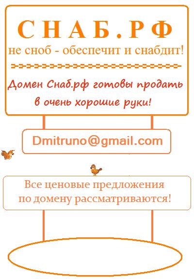 Домен по снабжению СНАБ.РФ